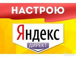 IT, интернет и реклама - Настройка Яндекс директа. Создание и ведение, 0