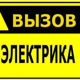 Без специальной подготовки - Электрик., 0