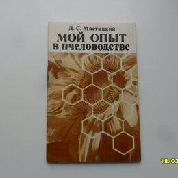 Дом, семья, досуг - Мой опыт в пчеловодстве. Мастицкий Д. С. , 0