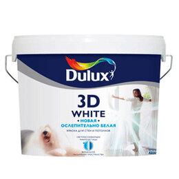 Краски - Краска Dulux 3D White ослепительно белая 15,4 кг, 0