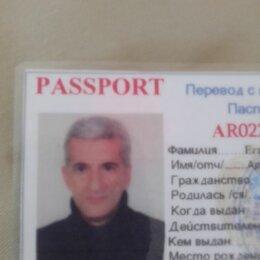 Вещи - Паспорт Армена, 0