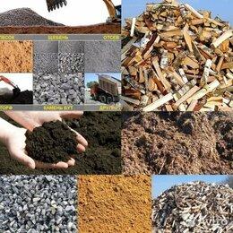 Строительные смеси и сыпучие материалы - Щебень, чернозем, песок, перегной, крошка, дрова, 0