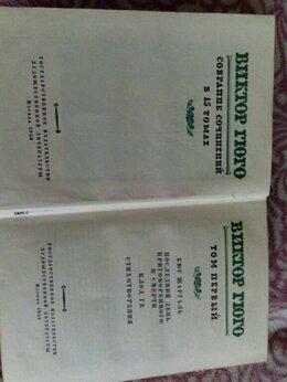 Художественная литература - Виктор Гюго в 15 томах 1953 г, 0