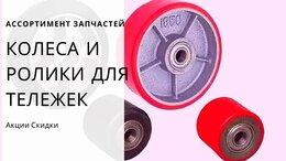 Инструментальные тележки - Ролики для гидравлических тележек, рохли, 0