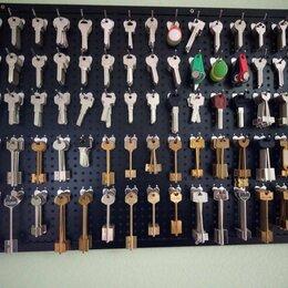 Бытовые услуги - Изготовление ключей, 0