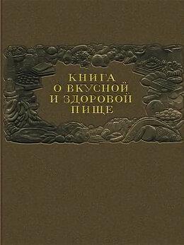 Прочее - Книга о вкусной и здоровой пище. СССР, 0