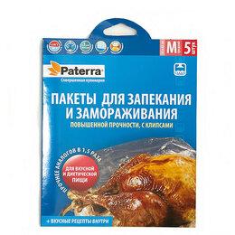 Фольга, бумага, пакеты - Пакет для запекания Paterra размер M, 30х40 см,…, 0