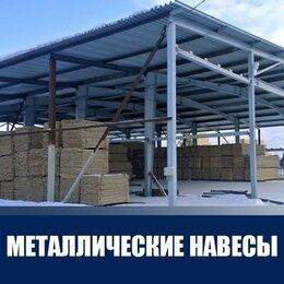 Готовые строения - Изготовление металлических навесов, навес для авто, 0
