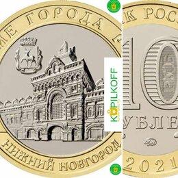 Монеты - Новинка:10 руб/Нижний…, 0