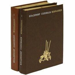 Книги в аудио и электронном формате - Владимир Соловьев. Избранное (комплект из 2 книг), 0