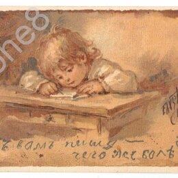 Конверты и почтовые карточки - Почтовая открытка Бем.Я к вам пишу........Издание в пользу учащимся женщинам., 0