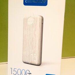 Универсальные внешние аккумуляторы - Повер банк 15 000 mah, 0