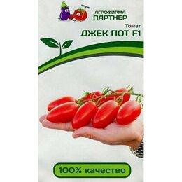 Семена - Джек Пот F1 Томат ПАРТНЕР 5шт Семена, 0