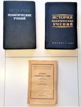 Юридическая литература - Редкие книги по истории политических учений с…, 0