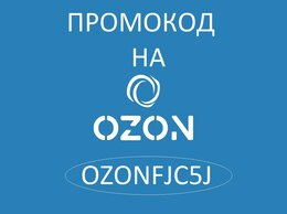 Подарочные сертификаты, карты, купоны - Промокод озон скидка озон баллы озон ozon, 0