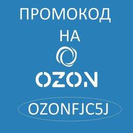 Подарочные сертификаты, карты, купоны - Промокод озон скидка озон скидка на озон баллы ozon, 0