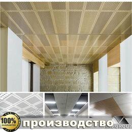 Потолки и комплектующие - Подвесные потолки (металлические), 0