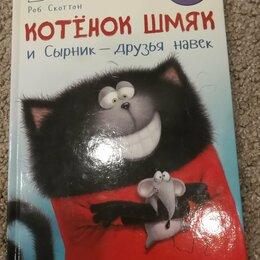 """Детская литература - Книга """"Котенок Шмяк"""", 0"""
