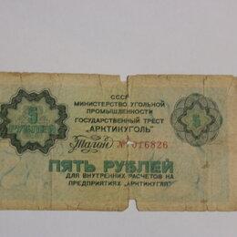 Банкноты - ТАЛОН ГОСУДАРСТВЕННЫЙ ТРЕСТ АРКТИКУГОЛЬ 5 рублей, 0