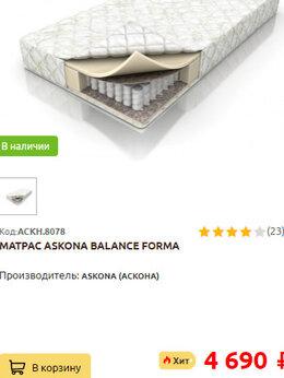 Матрасы - МАТРАС ASKONA BALANCE FORMA, 0