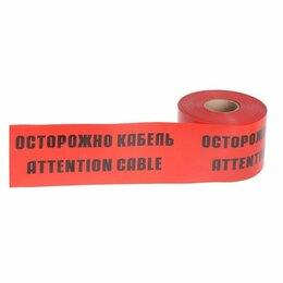 Наборы электроинструмента - Лента сигнальная 150ммх100м  «Осторожно кабель», 0