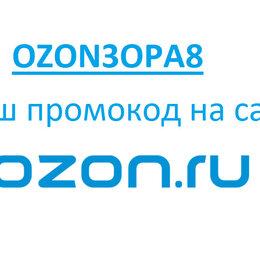 Подарочные сертификаты, карты, купоны - Озон ozon скидка баллы бонусы промокод кодовое слово, 0