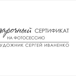 Сертификаты, курсы, мастер-классы -  Подарочный сертификат на фотосессию, 0
