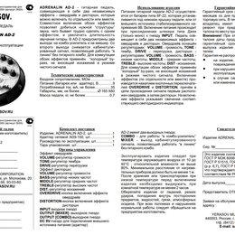 """Аксессуары и комплектующие - Гитарная педаль """"Адреналин ад-2"""", Ерасов, 0"""