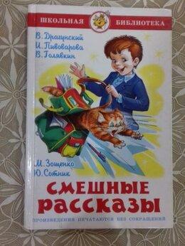 Детская литература - Смешные рассказы, 0