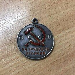 Жетоны, медали и значки - За трудовое отличие СССР, 0