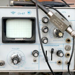 Измерительные инструменты и приборы - Осцилограф С1-67., 0