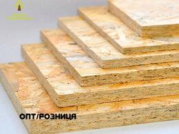 Древесно-плитные материалы - Гипсостружечная плита. ОСП. OSB опт/розница, 0