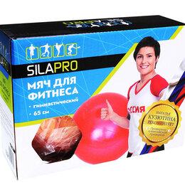 Аксессуары -  Мяч для фитнеса гимнастический, ПВХ, d65 см, 800 гр, , в коробке,, 0