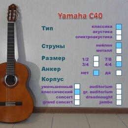 Акустические и классические гитары - Yamaha C40. Классическая гитара. Новая, 0