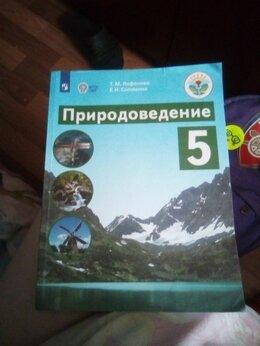 Учебные пособия - Учебник природаведение, 0