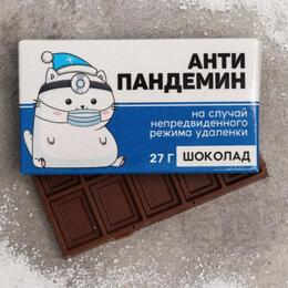 Продукты - ШОКОЛАД МОЛОЧНЫЙ «АНТИПАНДЕМИН»: 27 Г, 0