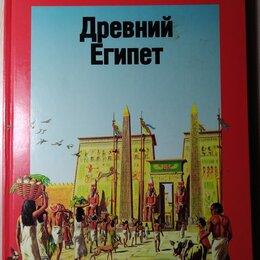 Детская литература - Древний Египет. Пьер Микель 1999 год, 0
