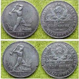Монеты - 50 копеек 1924 г. Т.Р. Один Полтинник Серебро 900, 0
