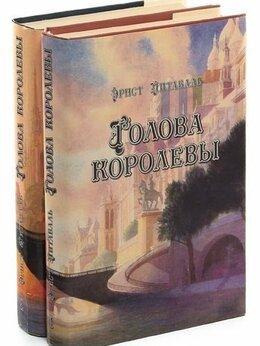 Художественная литература - Голова королевы (комплект из 2 книг), 0