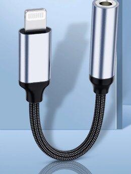 Зарядные устройства и адаптеры - Адаптер для iPhone наушников 3,5 мм, 0