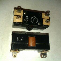 Электроустановочные изделия - микровыключатель Д701, Д703 , ВК-6, 0