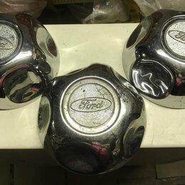 Шины, диски и комплектующие - Колпак на диск литой Ford Форд Оригинал Б/У 700 руб применимо к другим моделям, 0