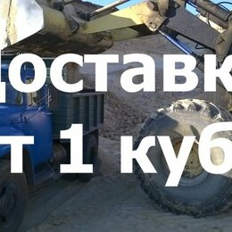 Строительные смеси и сыпучие материалы - Песок Щебень Чернозем Окол Отсев Бут ПГС с доставкой, 0