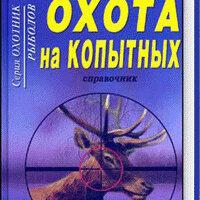 "Прочее - Книга ""Охота на копытных"", 0"