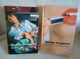 Художественная литература - Дэвид Бэддиэл - 2 книги, 0