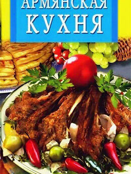Дом, семья, досуг - Феданова Ю. Армянская кухня, 0