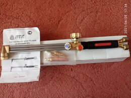 Газовые горелки, паяльные лампы и паяльники - Резак газовый универс.РЗ-300В с вентилем, 0