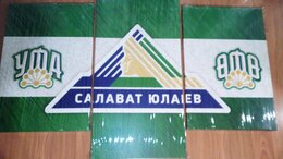 Картины, постеры, гобелены, панно - Настенный логотип клуба Салават Юлаев.Модульная…, 0