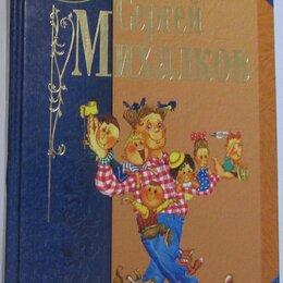 Детская литература - Произведения. Михалков Сергей. 2004 г., 0