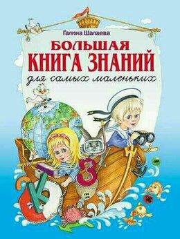 Детская литература - Книга для детей, 0